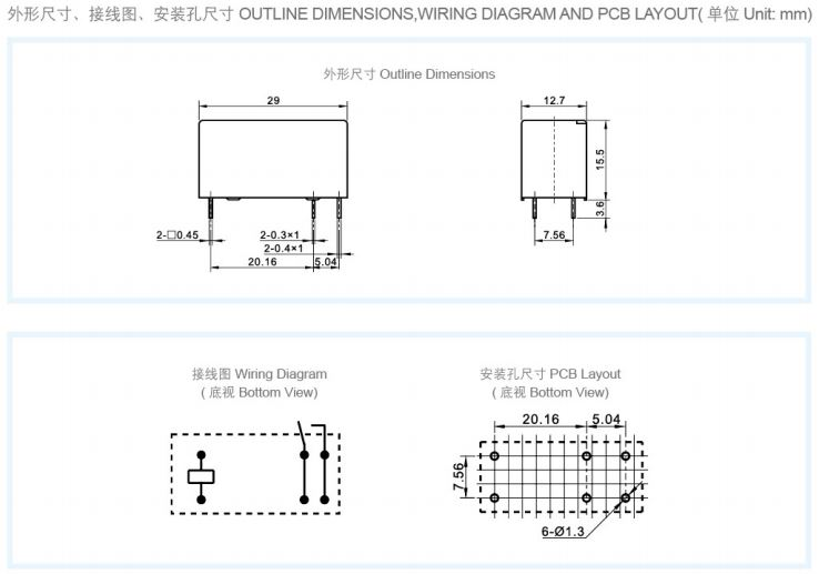 outline dimensions, wiring diagram and pcb layout of 16a rel_zhejiang  meishuo electric technology co.,ltd  zhejiang meishuo electric technology co.,ltd
