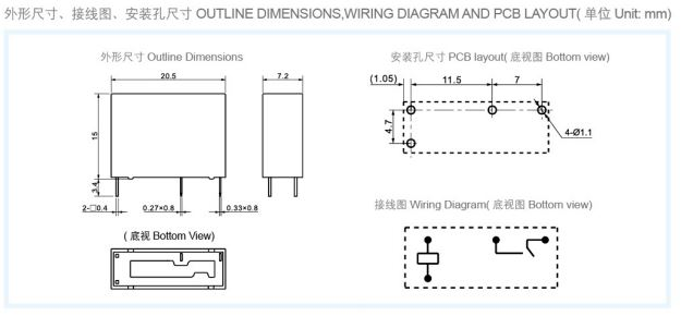 outline dimensions, wiring diagram and pcb layout of 5a rela_zhejiang  meishuo electric technology co.,ltd  zhejiang meishuo electric technology co.,ltd